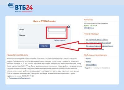Изображение - Как перевести накопительную часть пенсии в втб 24 lichnyy_kabinet_vtb24_1_09081627-400x291