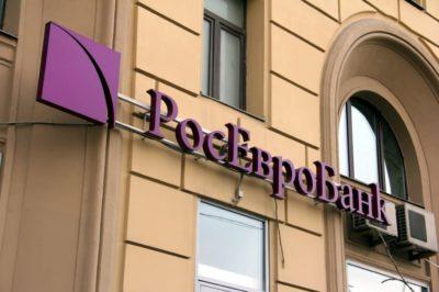 Изображение - Рефинансирование ипотеки росевробанка refinansirovanie_ipoteki_v_Rosevrobanke_1_04155909-400x266