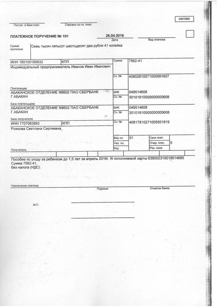 Изображение - Какие предусмотрены сроки получения выплат декретных денежных средств по больничному листу resource-750x1060