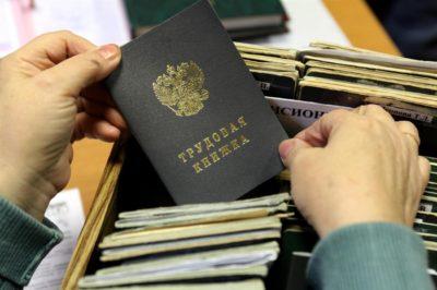 Изображение - Увольнение работника по решению суда trudovaya_knizhka_1_05182058-400x266