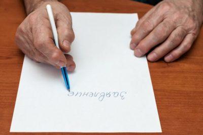 Правила увольнения работающего пенсионера по собственному желанию
