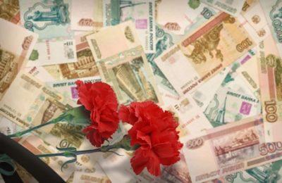 Как получить компенсацию за похороны пенсионера