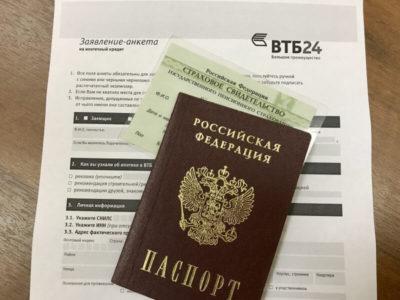 Изображение - Как оформить ипотеку в втб 24 dokumenty_na_ipoteku_vtb_1_25181114-400x300