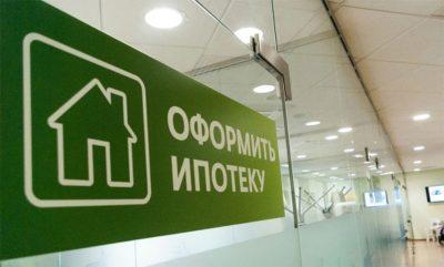 Изображение - Как оформить ипотеку на дом в сбербанке ipoteka_na_dom_v_sberbanke_5_11135424-400x241