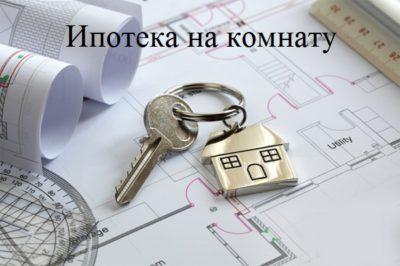 Изображение - Можно ли купить комнату в ипотеку условия и требования банков ipoteka_na_komnatu_1_14053236-400x266