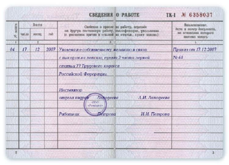 Оформление записи в трудовой книжке при увольнении