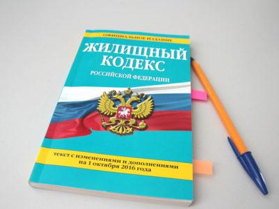 Изображение - Как изменить целевое назначение у нежилого помещения zhilischnyy_kodeks_rf_1_27205210-400x300