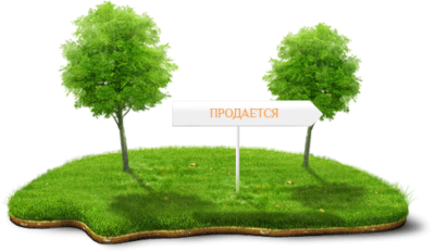 Изображение - Какие документы нужны чтобы продать земельный участок Kuplya_prodazha_zemelnogo_uchastka_1_07103631-400x232