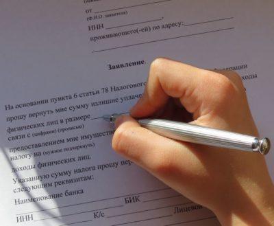 Изображение - Документы для возврата налога по ипотеке Napisanie_zayavleniya_pri_vozvrate_podohodnogo_naloga_cherez_rabotodatelya_1_18104656-400x329