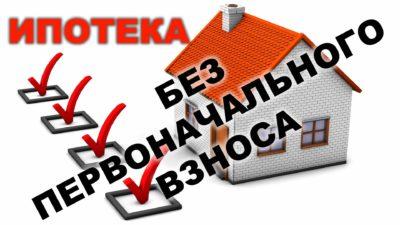 Изображение - Как взять квартиру от застройщика в ипотеку без первоначального взноса ipoteka_bez_pervonachalnogo_vznosa_1_05140407-400x225