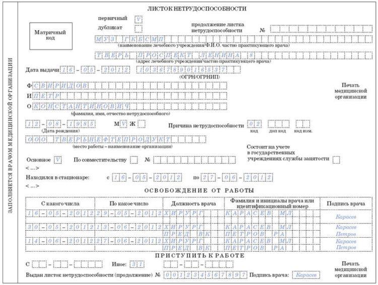 Изображение - Продолжение больничного листа заполнение 370cd60607e6ac5641a1e3124fed3408-750x566