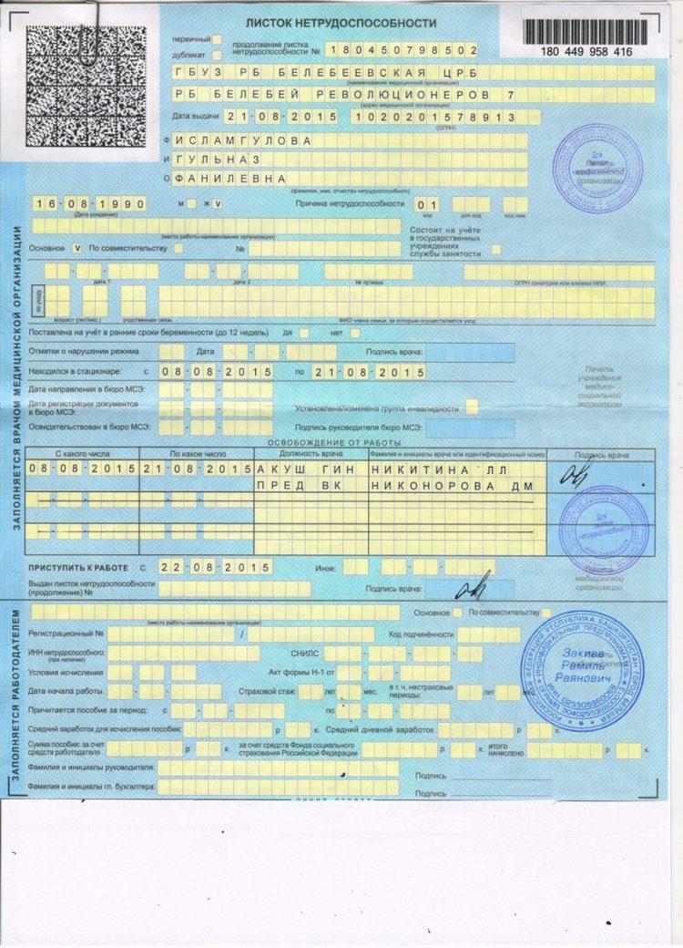 Изображение - Продолжение больничного листа заполнение resource-750x1040
