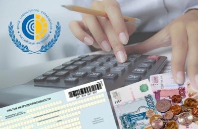 Фсс проверка оплаты больничных листов
